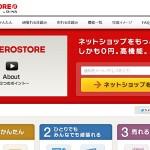DeNAが月額0円でネットショップが構築できるサービス「ZEROSTORE」(β版)を開始