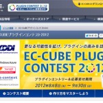 EC-CUBEがプラグインコンテスト開催とのことです。