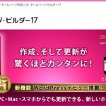ホームページ・ビルダー 17がワードプレスに対応。スマホからでも更新可能とのこと。