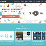 最短2分で、オンラインストアがつくれるサービス「STORES.jp」