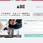 liverty、無料で商品登録数無制限のネットショップサービス「BASE(ベイス)」