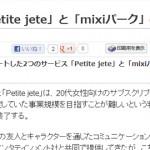 mixi、定期購入型EC「Petite jete」を2月15日終了へ