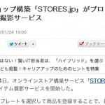 無料でネットショップが出来るSTORES.jp、今度は無料の商品撮影サービス