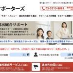 企業のアジア進出のマッチングサイト「海外進出サポーターズ」