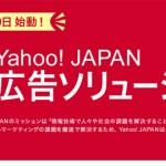 Yahoo!Japanがリスティング広告システムを刷新。名称変更へ