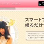 スマホで簡単にできる、女性のためのフリーマーケットアプリ「Fril」