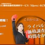 「IQura」ネットショップの競合サイトでの価格調査が出来るサービス