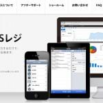 2分でネットショップが出来る「STORES.jp」、スマレジ対応へ