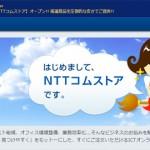 個人事業主・中小企業向けで設備導入がスムーズに出来るネットショップ「NTTコムストア」