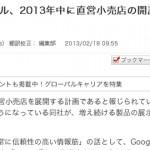Googleから直接商品を購入できる時代が来る?Google、直営店開設の噂