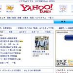 Yahoo!Japan、ID情報2200万件流出の可能性。早急な確認を。